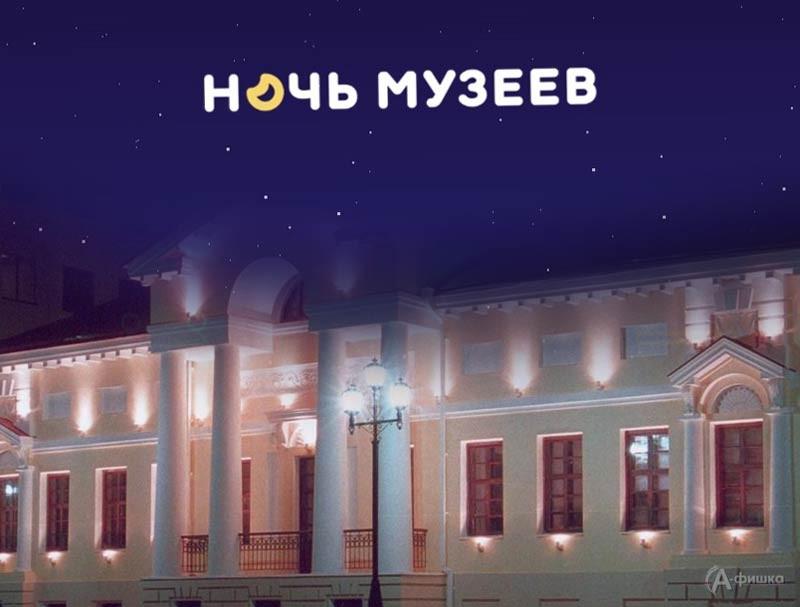 Программа «Больше, чем музей»: Не пропусти в Белгороде