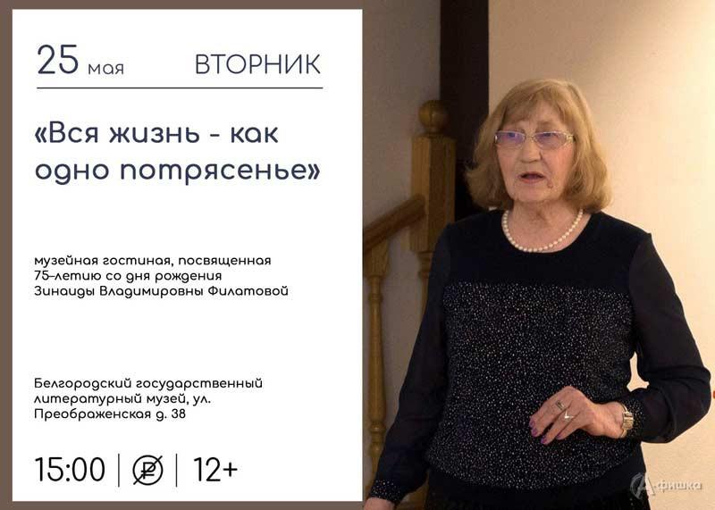 Музейная гостиная «Вся жизнь— как одно потрясенье…»: Непропусти вБелгороде