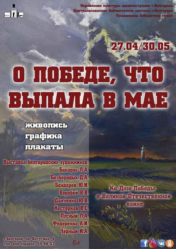 Выставка белгородских художников «О победе, что выпала в мае»: Афиша выставок в Белгороде
