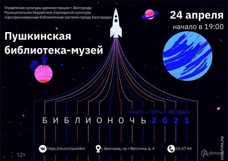 «Библионочь— 2021» вПушкинской библиотеке-музее: Непропусти вБелгороде