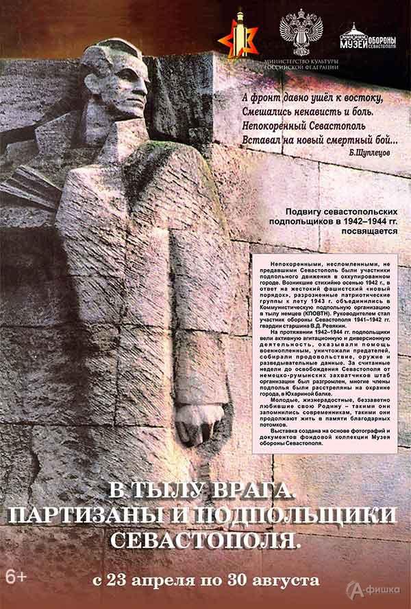 Выставка «В тылу врага. Партизаны и подпольщики Севастополя» в музее «Третье ратное поле России»
