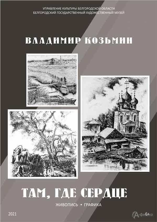 Выставка Владимира Козьмина «Там, где сердце»: Афиша выставок в Белгороде