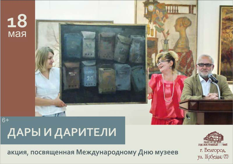 Акция «Дары идарители— 2021»: Непропусти вБелгороде