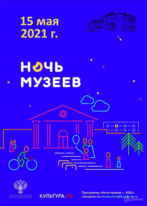Акция «Ночь музеев 2021» в художественном музее: Не пропусти в Белгороде