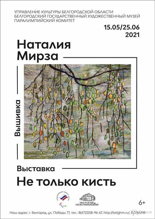 Персональная выставка Наталии Мирза «Не только кисть»: Афиша выставок в Белгороде