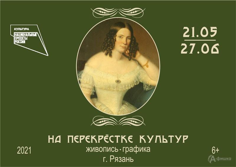 Выставка «На перекрестке культур»: Афиша выставок в Белгороде