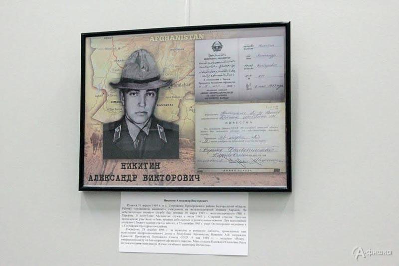 Фотовыставка «Моя война» в музее-заповеднике «Прохоровское поле»
