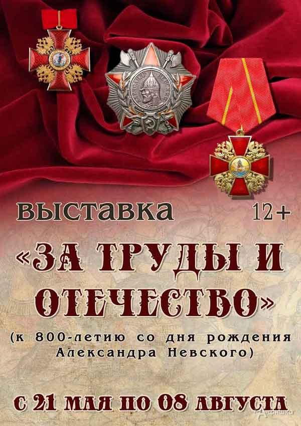 Выставка «За труды и Отечество»: Афиша выставок в Белгороде