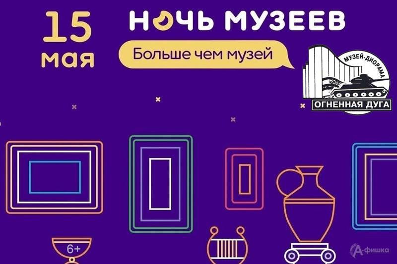 Акция «Ночь музеев 2021» в музее-диораме: Не пропусти в Белгороде