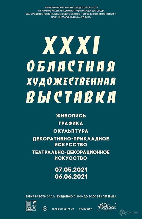 XXXI Областная выставка живописи, графики, скульптуры и ДПИ: Афиша выставок в Белгороде