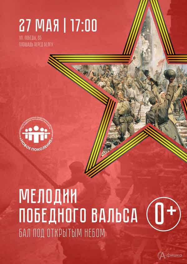 «Бал Победы 2021»: Не пропусти в Белгороде