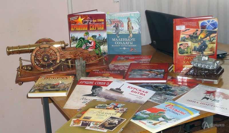 Урок мужества «Память о войне нам книга оставляет…»: Детская афиша Белгорода