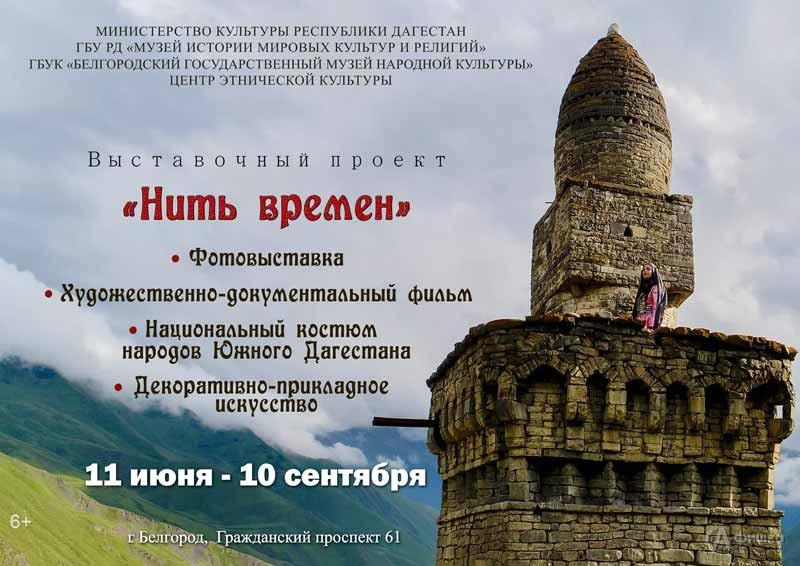 Выставка «Нить времен»: афиша выставок в Белгороде
