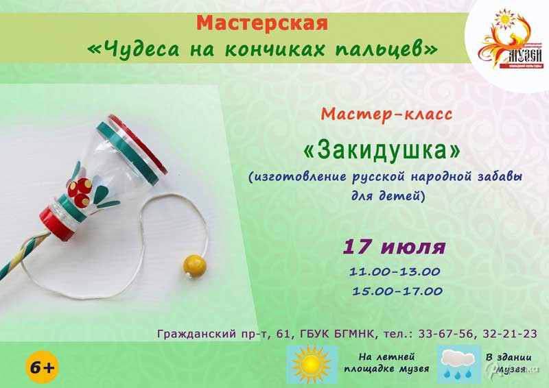Мастер-класс «Закидушка»: Детская афиша Белгорода