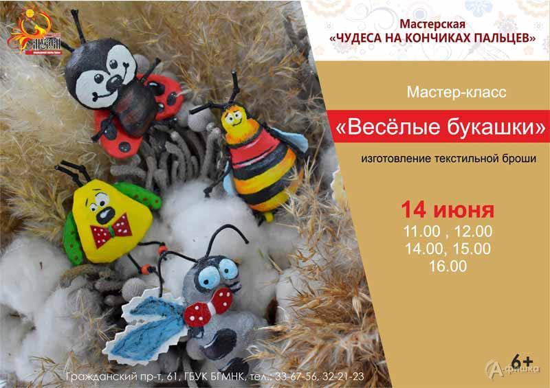 Мастер-класс «Весёлые букашки»: Детская афиша Белгорода