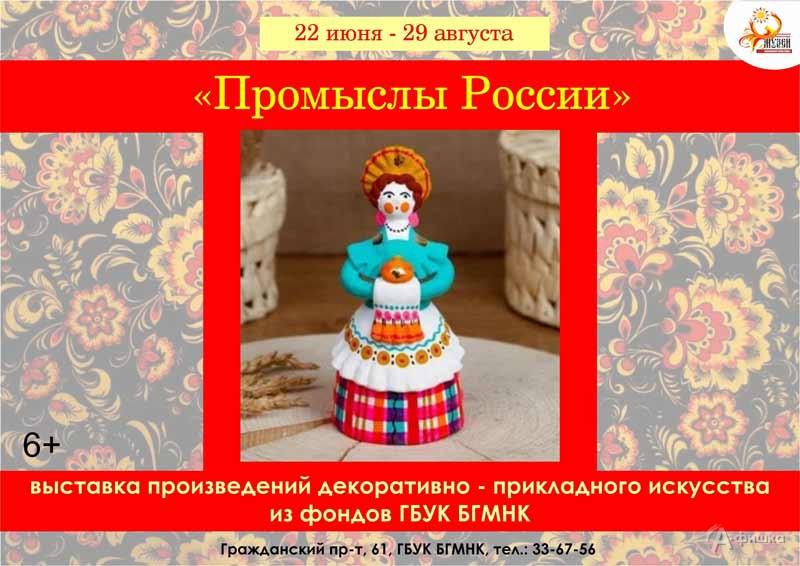 Выставка декоративно-прикладного искусства «Промыслы России»: Афиша выставок в Белгороде