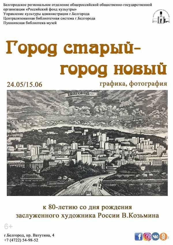 Выставка «Город старый— город новый»: Афиша выставок вБелгороде