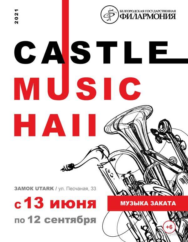 Первый концерт цикла «Castle Music Hall 2021»: Афиша филармонии в Белгороде
