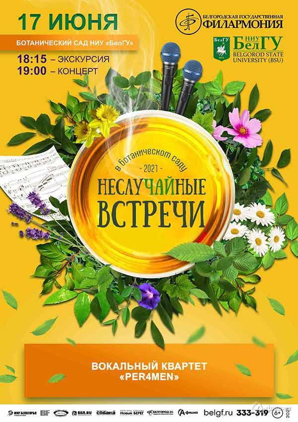 Вокальный квартет «PER4MEN» в проекте «НеслуЧАЙные встречи»: Афиша филармонии Белгорода