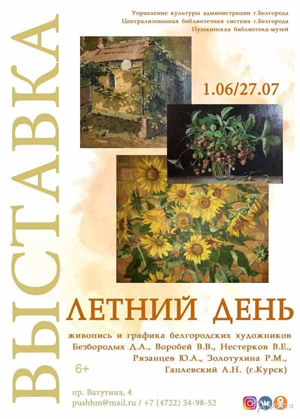 Выставка «Летний день»: Афиша выставок в Белгороде