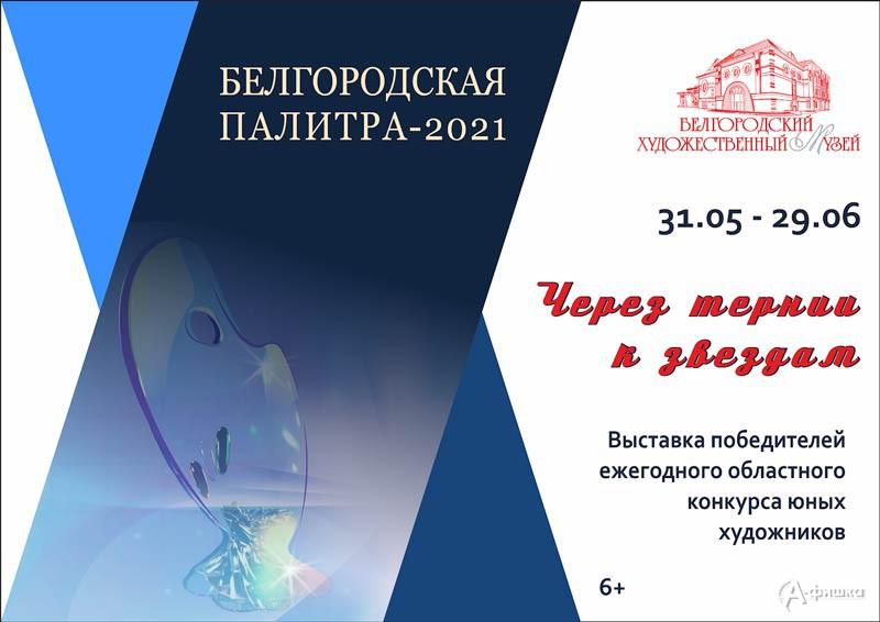 Выставка «Через тернии к звёздам»: Афиша выставок в Белгороде