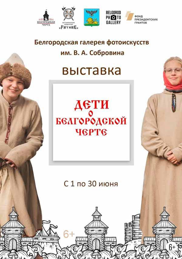 Выставка «Дети о Белгородской черте»: Афиша выставок в Белгороде