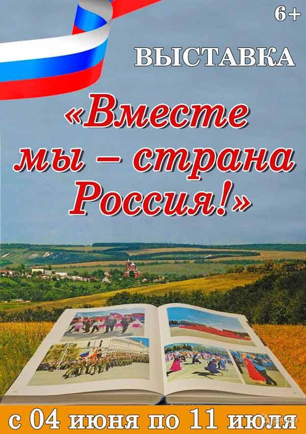 Выставка «Вместе мы – страна Россия!»: Афиша выставок в Белгороде