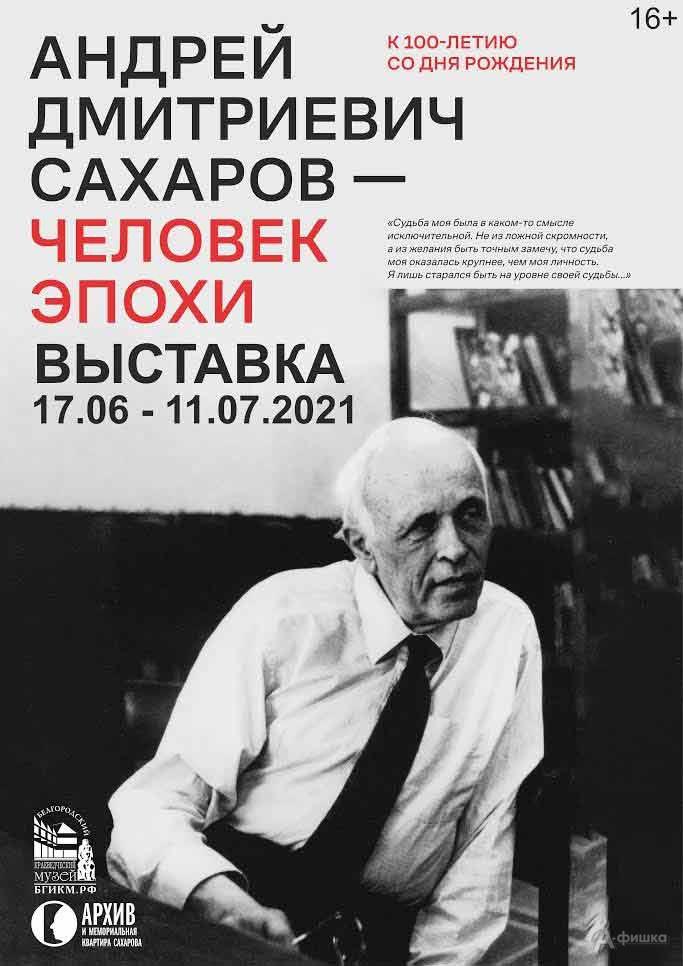 Выставка «Андрей Дмитриевич Сахаров— человек эпохи»: Афиша выставок вБелгороде