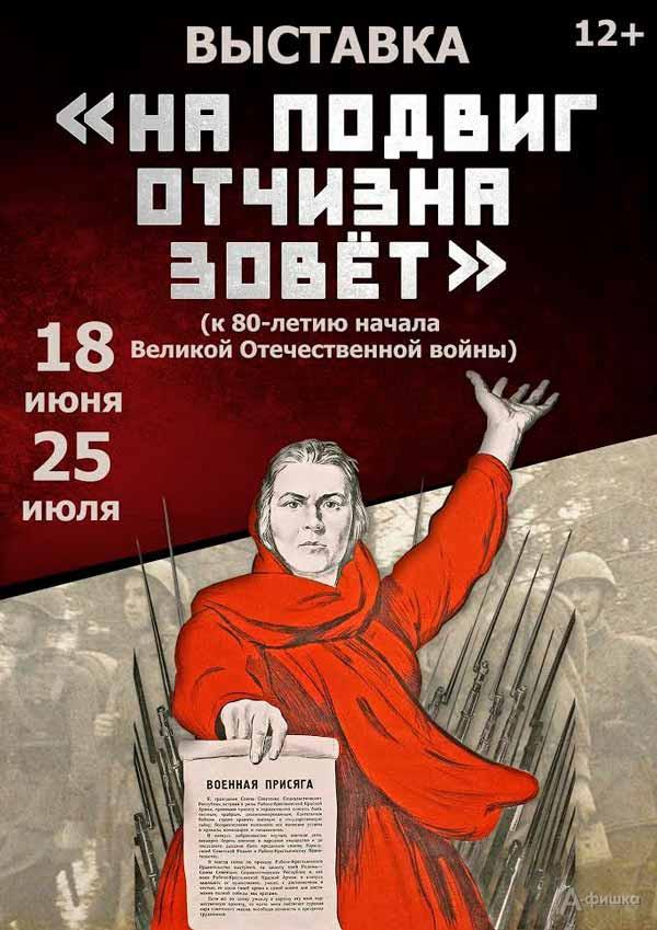 Выставка «На подвиг Отчизна зовёт»: Афиша выставок в Белгороде