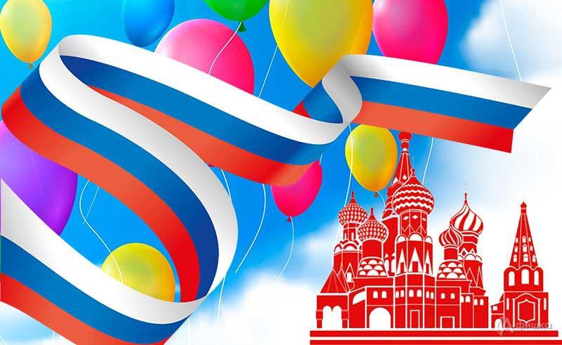 Праздничная программа «Россия— родина моя!»: Детская афиша Белгорода