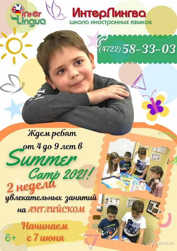 Летний языковой лагерь «Summer Camp»: Детская афиша Белгорода