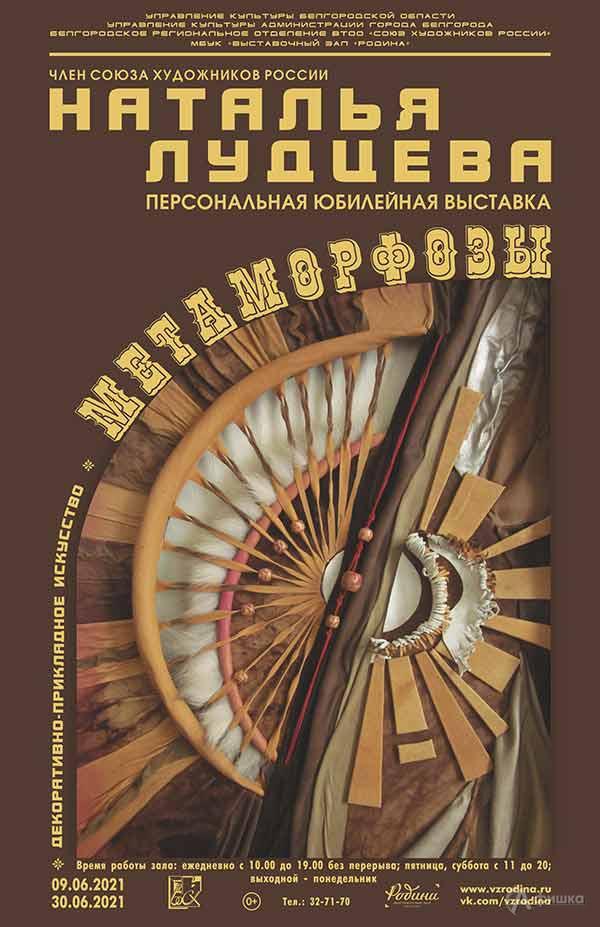 Выставка Натальи Лудцевой «Метаморфозы»: Афиша выставок в Белгороде
