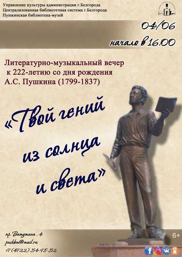 Литературно-музыкальный вечер «Твой гений изсолнца исвета»: Непропусти вБелгороде