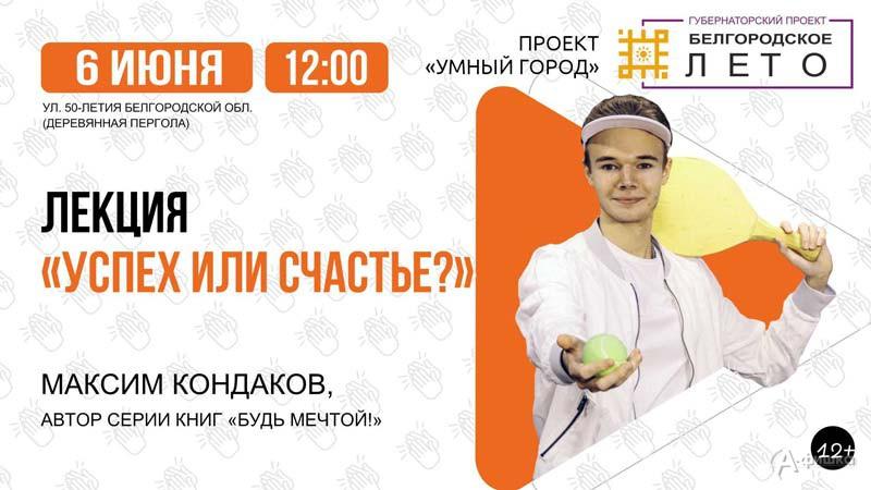 Встреча сМаксимом Кондаковым «Успех или счастье?»: Непропусти вБелгороде