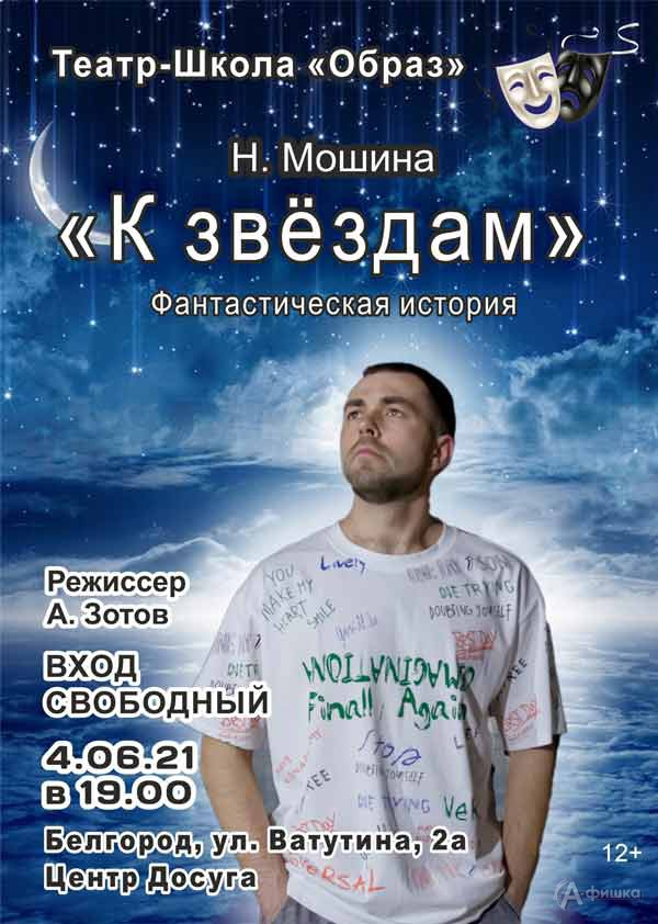 Спектакль «К звёздам» театра-школы «Образ»: Не пропусти в Белгороде