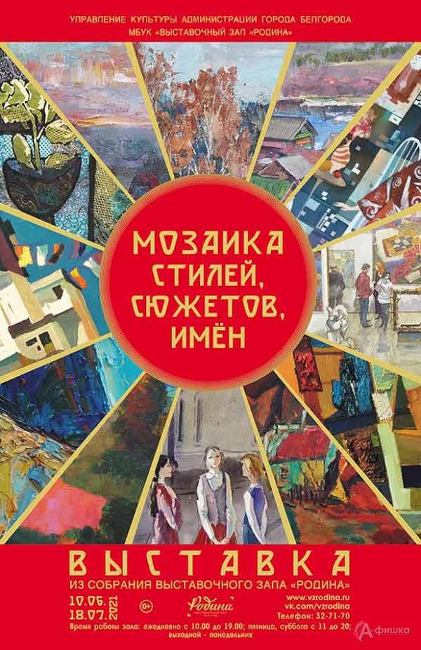 Выставка «Мозаика стилей, сюжетов, имён»: Афиша выставок в Белгороде