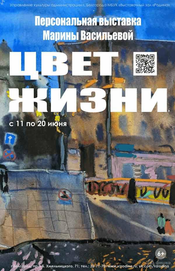 Выставка Марины Васильевой «Цвет жизни»: Афиша выставок в Белгороде