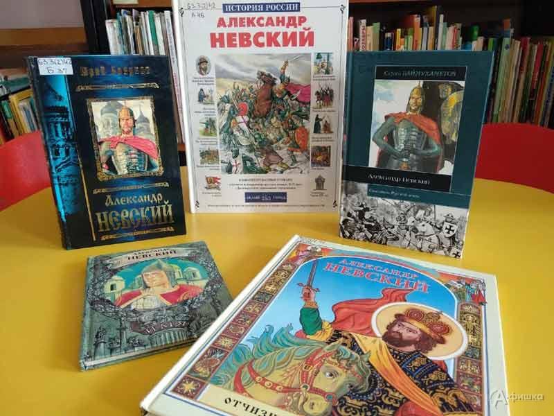 Исторический портрет Александра Невского «Жизнь, ставшая житием»: Детская афиша Белгорода