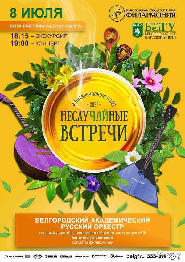 Концерт Русского оркестра в проекте «НеслуЧАЙные встречи»: Афиша филармонии в Белгороде