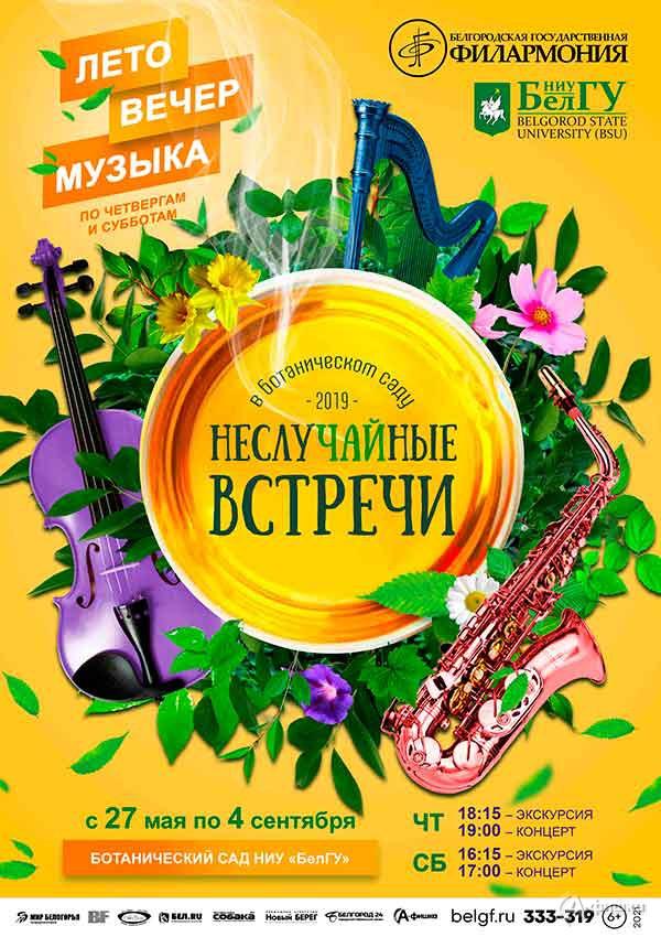 Mezzo Music впроекте «НеслуЧАЙные встречи 2021»: Афиша филармонии вБелгороде