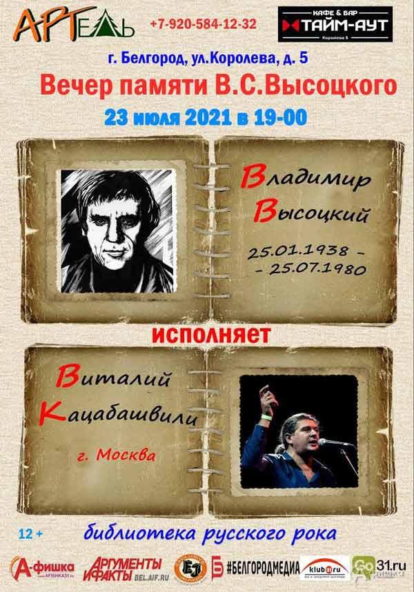 Вечер памяти В. С. Высоцкого: Не пропусти в Белгороде