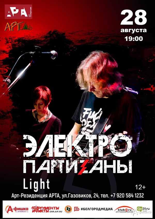 Летний концерт «ЭлектропартиZаны light»: Афиша гастролей вБелгороде