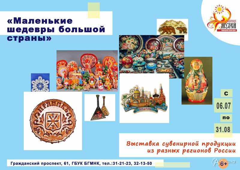 Выставка «Маленькие шедевры большой страны»: Афиша выставок в Белгороде