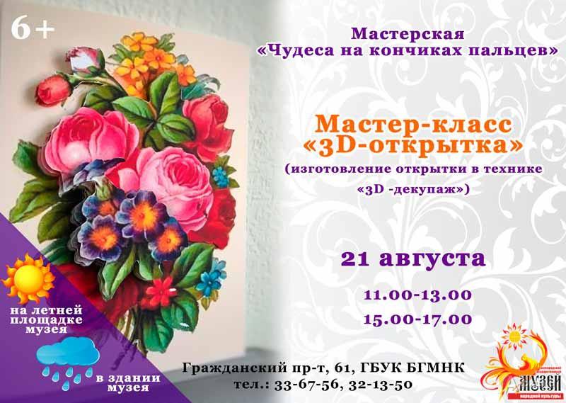 Мастер-класс «3D-открытка»: Не пропусти в Белгороде