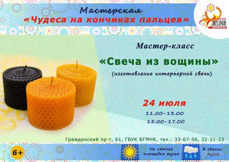 Мастер-класс «Свеча из вощины»: Детская афиша Белгорода