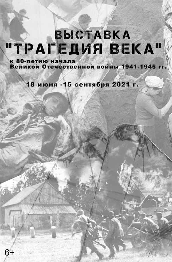 Выставка «Трагедия века»: Афиша выставок в Белгороде
