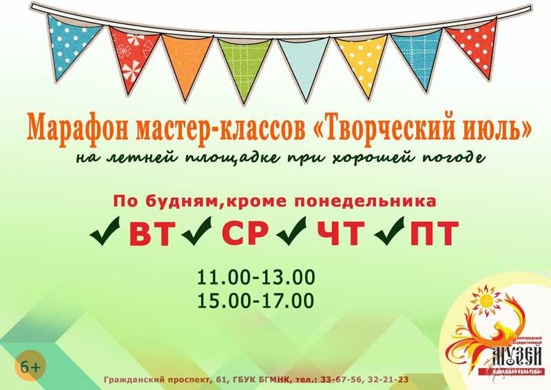 Марафон мастер-классов «Творческий июль»: Детская афиша Белгорода
