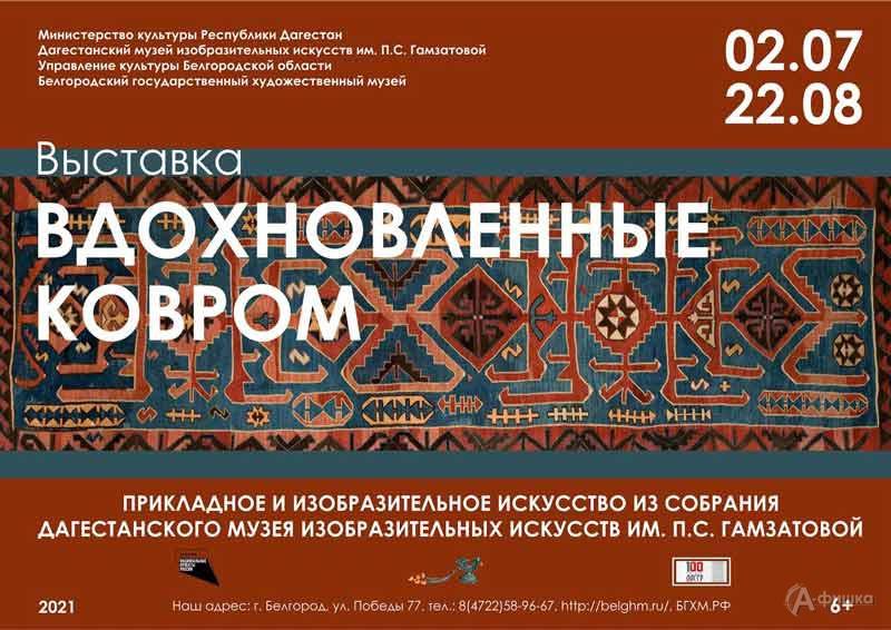 Выставка «Вдохновленные ковром»: Афиша выставок в Белгороде