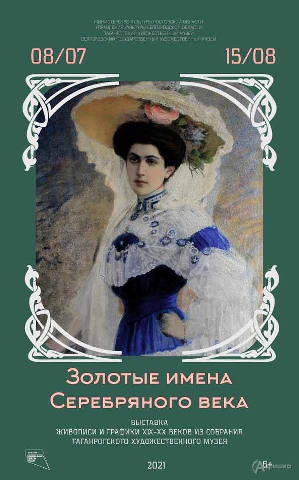 Выставка «Золотые имена Серебряного века»: Афиша выставок в Белгороде