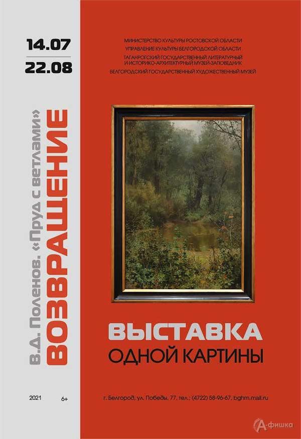 """Выставка «В. Д. Поленов. """"Пруд с ветлами"""". Возвращение»: Афиша выставок в Белгороде"""